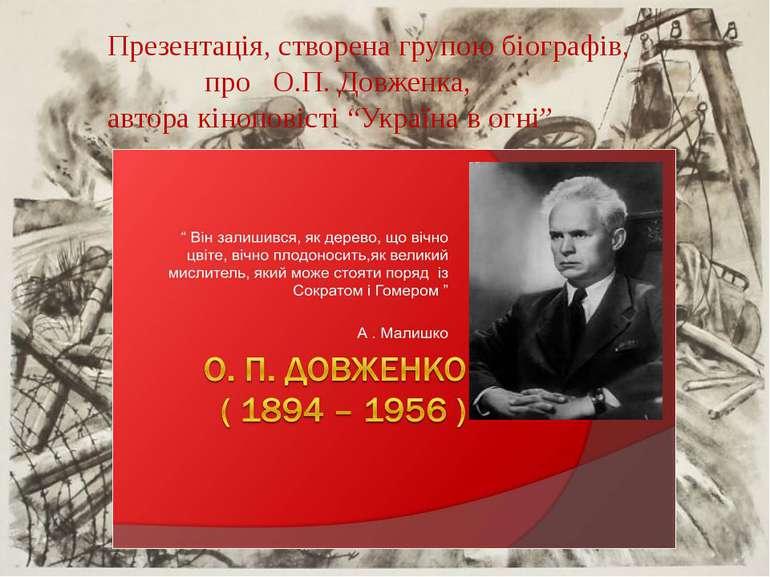 Презентація, створена групою біографів, про О.П. Довженка, автора кіноповісті...