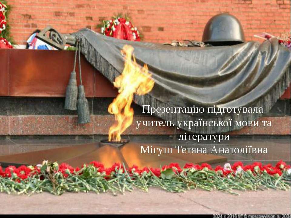 Презентацію підготувала учитель української мови та літератури Мігуш Тетяна А...