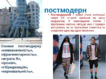 По постмодерн Постмодернізм – новий стиль останньої чверті ХХ ст.,який прийшо...