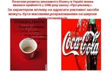 Початком розвитку рекламного бізнесу в Україні можна вважати прийняття у 1996...