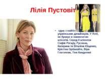 Лілія Пустовіт одна з найбільш успішних українських дизайнерів. У Лілії, не б...