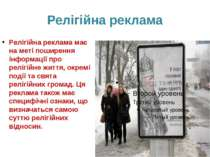 Релігійна реклама Релігійна реклама має на меті поширення інформації про релі...