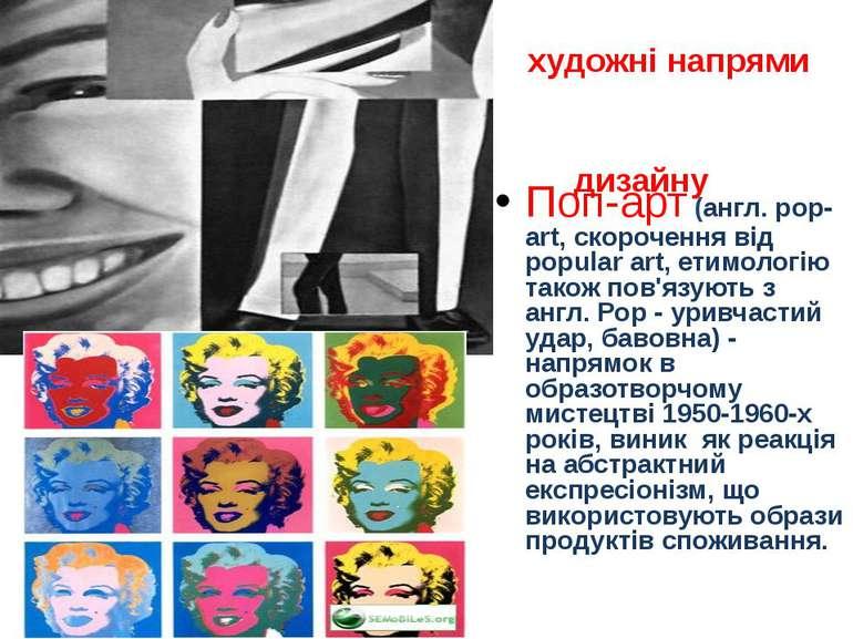 художні напрями дизайну Поп-арт (англ. pop-art, скорочення від popular art, е...