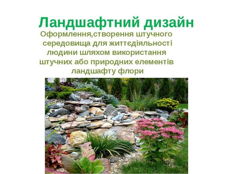 Ландшафтний дизайн Оформлення,створення штучного середовища для життєдіяльнос...