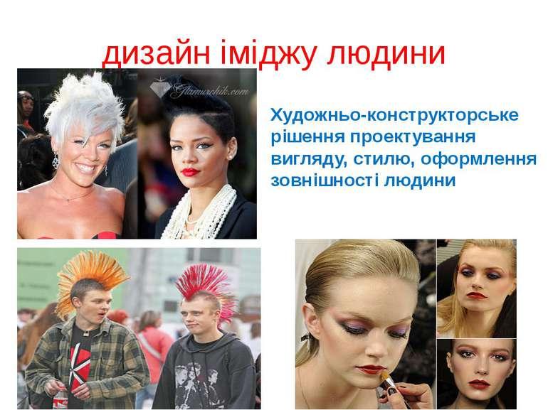 дизайн іміджу людини Художньо-конструкторське рішення проектування вигляду, с...