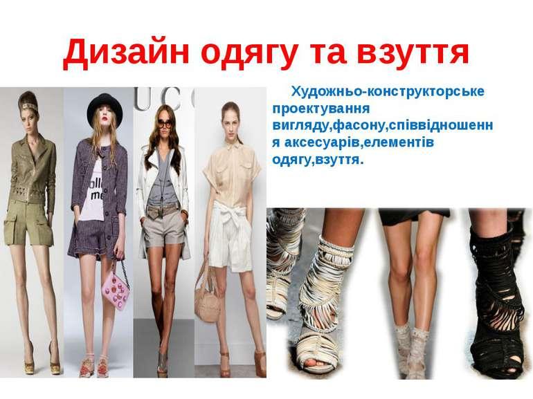 Дизайн одягу та взуття Художньо-конструкторське проектування вигляду,фасону,с...