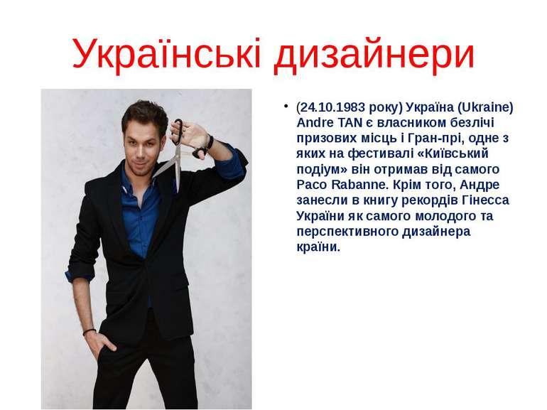 Українські дизайнери (24.10.1983 року) Україна (Ukraine) Аndre TAN є власнико...