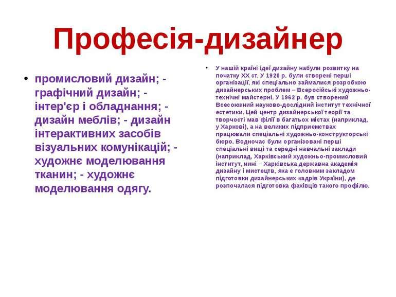 Професія-дизайнер промисловий дизайн; - графічний дизайн; - інтер'єр і обладн...