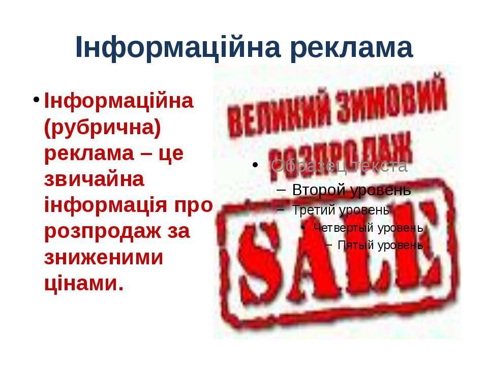 Інформаційна реклама Інформаційна (рубрична) реклама – це звичайна інформація...