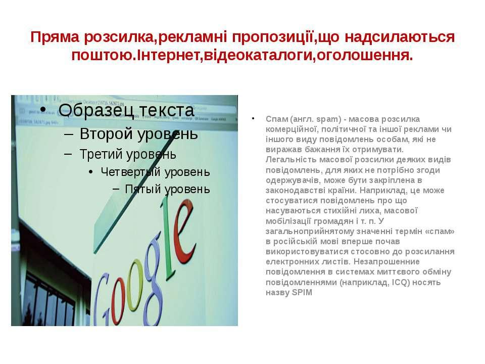 Пряма розсилка,рекламні пропозиції,що надсилаються поштою.Інтернет,відеокатал...