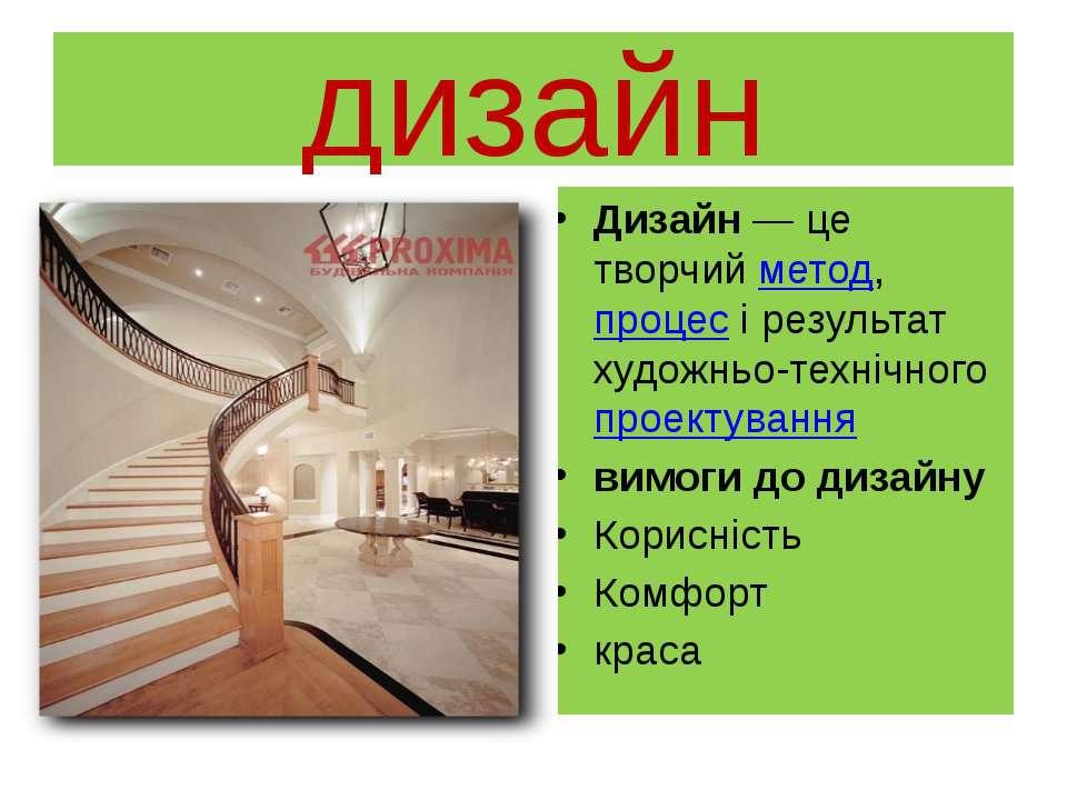 дизайн Дизайн — це творчий метод, процес і результат художньо-технічного прое...