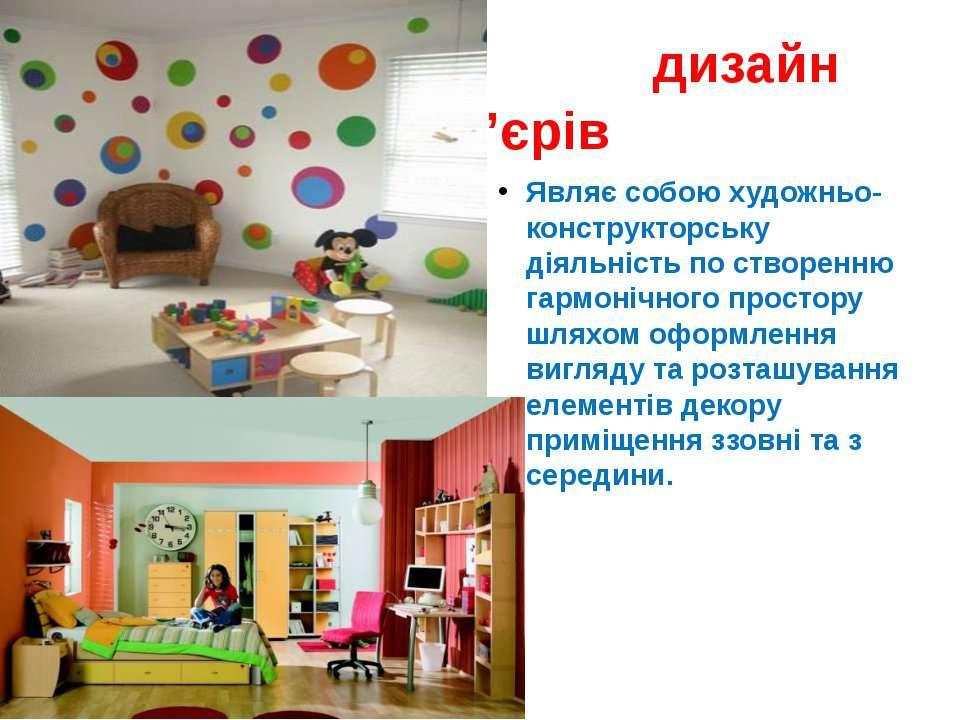 дизайн інтер'єрів Являє собою художньо-конструкторську діяльність по створенн...
