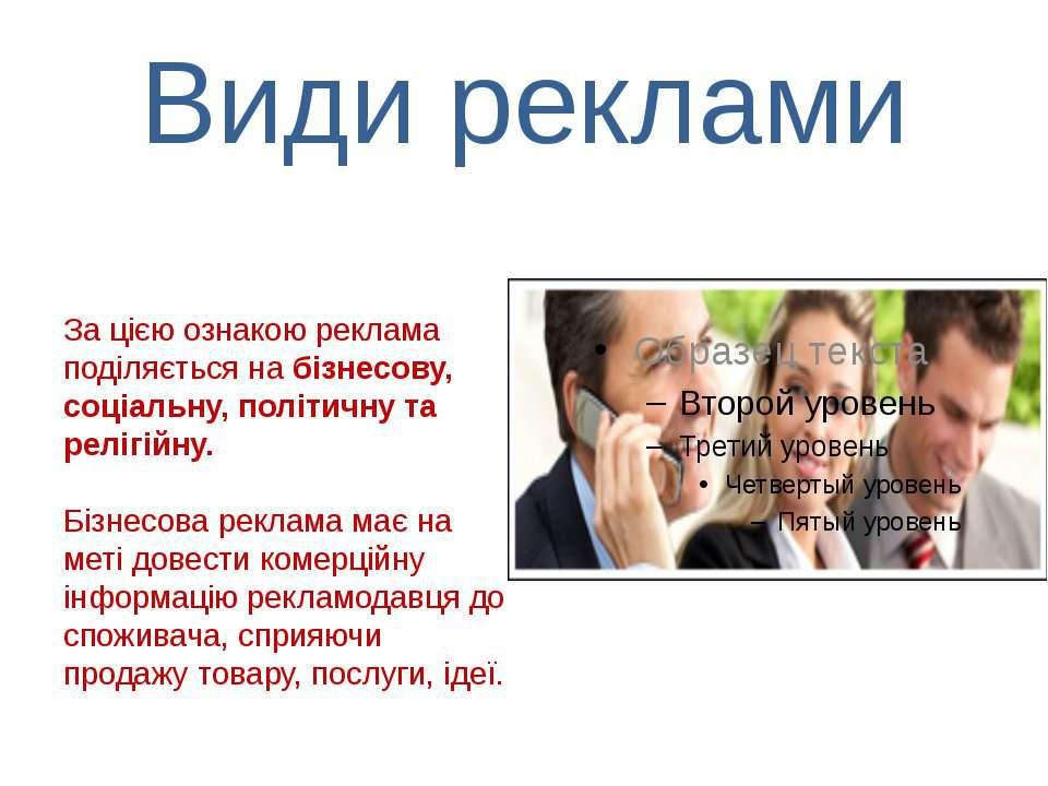 Види реклами За цією ознакою реклама поділяється на бізнесову, соціальну, пол...
