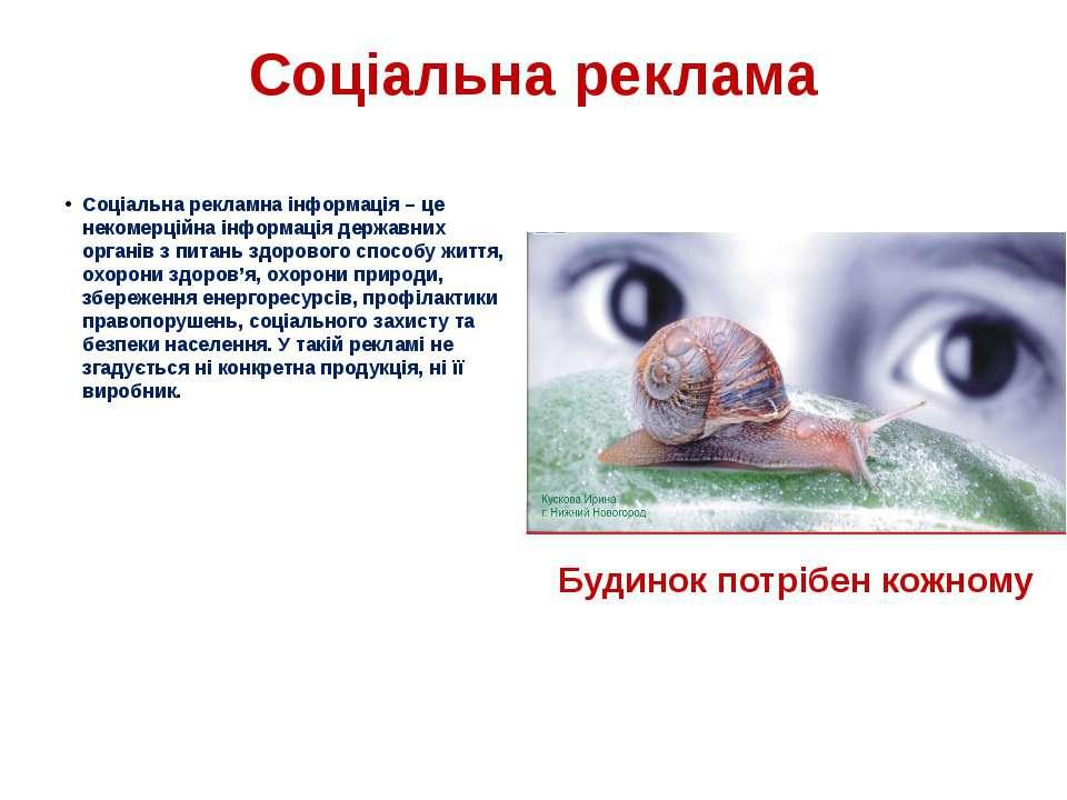 Соціальна реклама Соціальна рекламна інформація – це некомерційна інформація ...