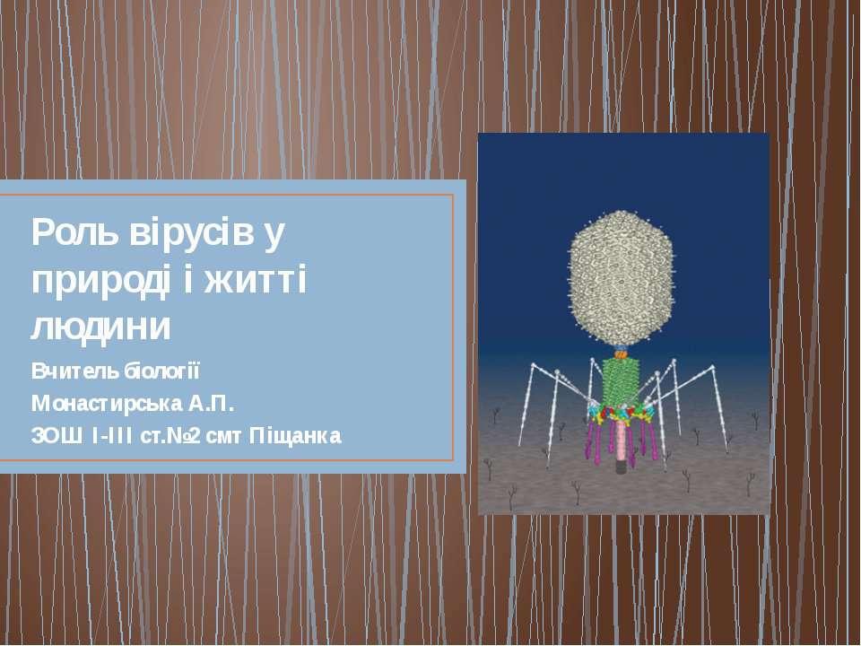 Роль вірусів у природі і житті людини Вчитель біології Монастирська А.П. ЗОШ ...