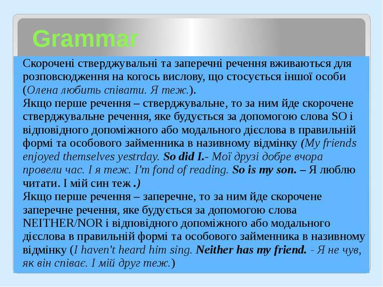 Grammar Скорочені стверджувальні та заперечні речення вживаються для розповсю...