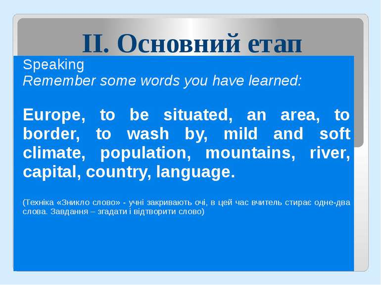 II. Основний етап Speaking Remember some words you have learned: Europe, to b...