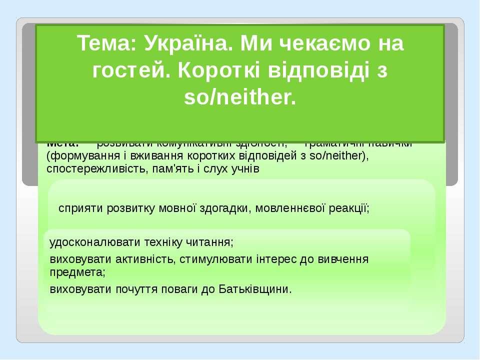 Тема: Україна. Ми чекаємо на гостей. Короткі відповіді з so/neither.