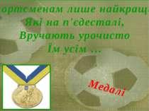 Спортсменам лише найкращим, Які на п'єдесталі, Вручають урочисто Їм усім … Ме...