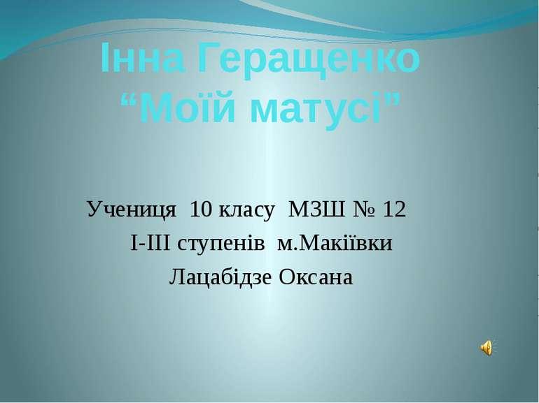 """Інна Геращенко """"Моїй матусі"""" Учениця 10 класу МЗШ № 12 І-ІІІ ступенів м.Макії..."""