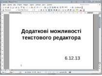 Додаткові можливості текстового редактора