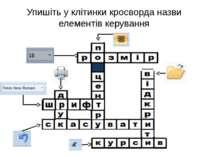 Упишіть у клітинки кросворда назви елементів керування