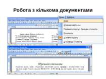 Робота з кількома документами