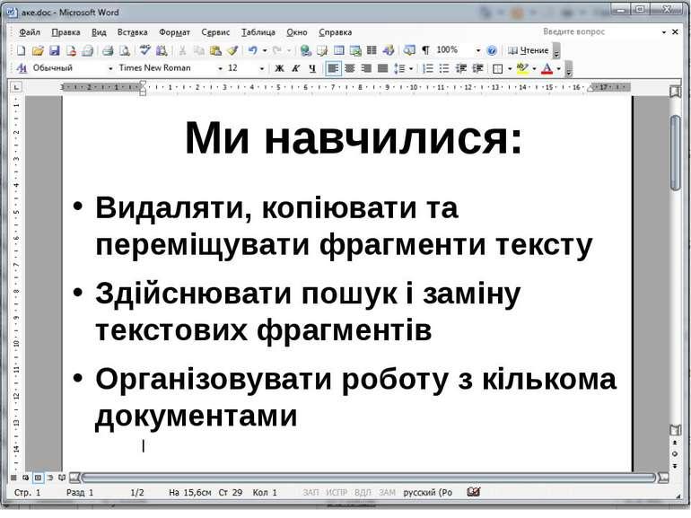 Ми навчилися: Видаляти, копіювати та переміщувати фрагменти тексту Здійснюват...