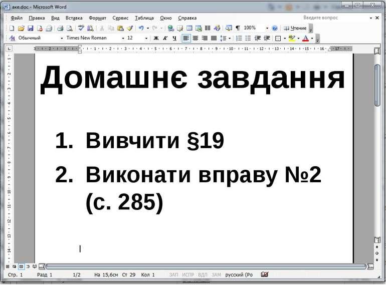 Домашнє завдання Вивчити §19 Виконати вправу №2 (с. 285)