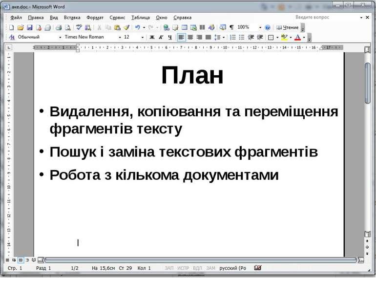 План Видалення, копіювання та переміщення фрагментів тексту Пошук і заміна те...
