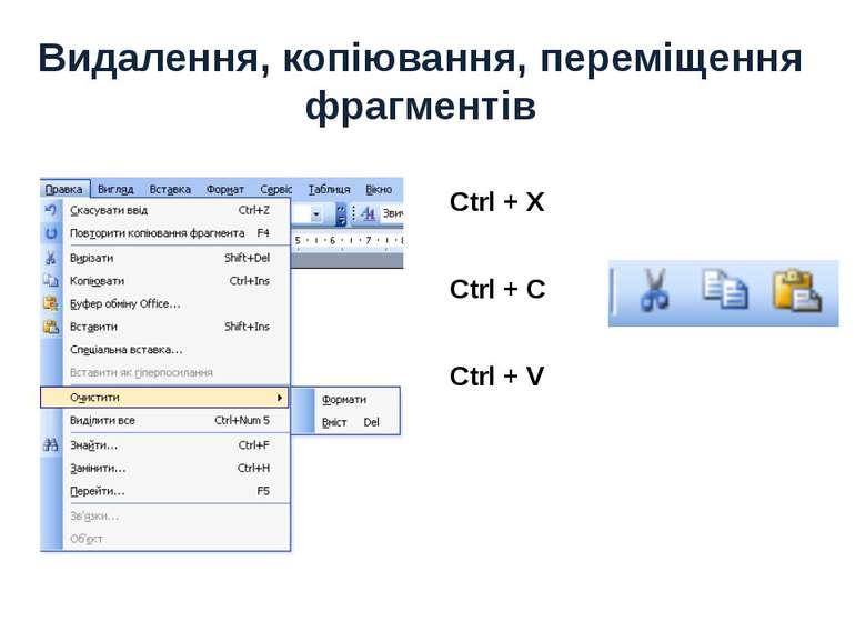 Видалення, копіювання, переміщення фрагментів Ctrl + X Ctrl + C Ctrl + V