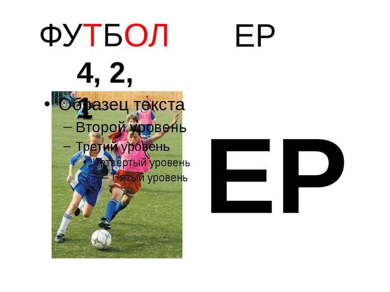 ФУТБОЛ ЕР 4, 2, 1 ЕР