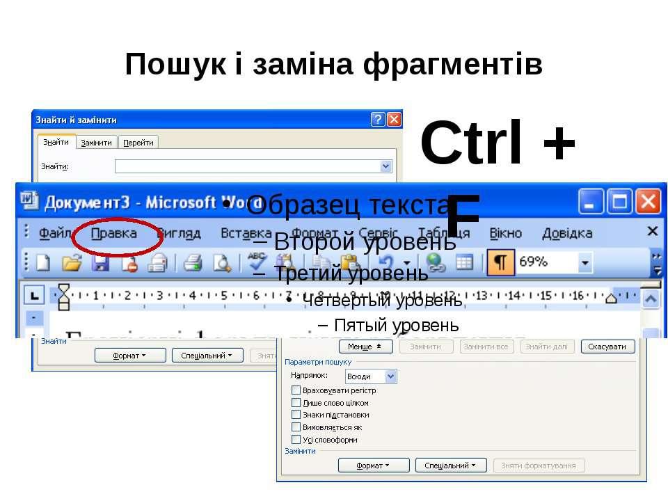 Пошук і заміна фрагментів Ctrl + F