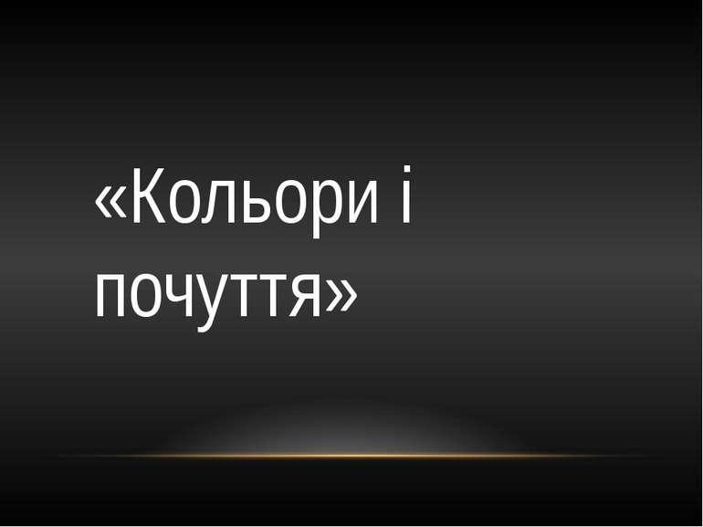 «Кольори і почуття»