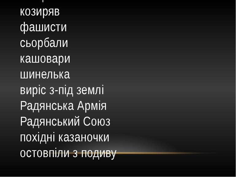 хвацько козиряв фашисти сьорбали кашовари шинелька виріс з-під землі Радянськ...