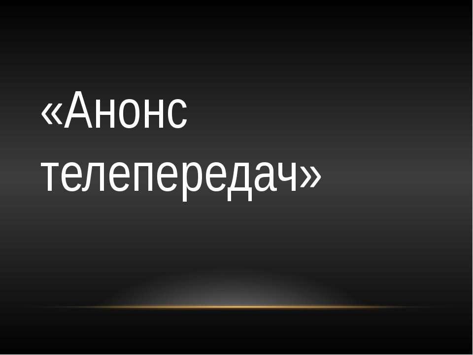 «Анонс телепередач»