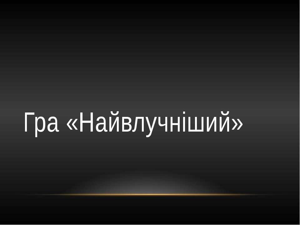 Гра «Найвлучніший»