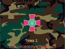 """Розділ 5: """"Статути Збройних Сил України"""" Тема 1: """"Військовослужбовці та відно..."""