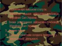 Навчальні питання: Поняття про військові статути. 2. Військові звання військо...