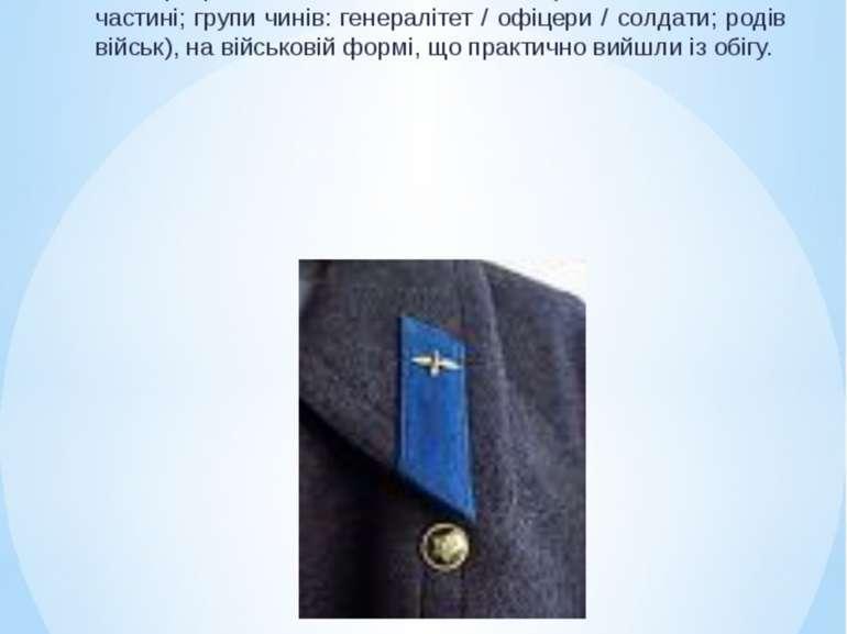Петли ця: парна або поодинока нашивка, знак розрізнення військового звання ро...