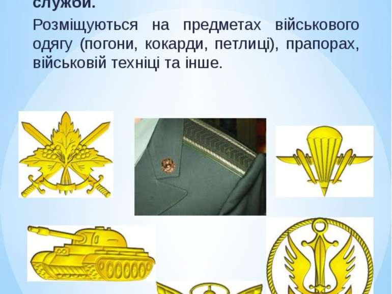 Ембле ми – символічне умовне зображення, яке визначає приналежність військово...