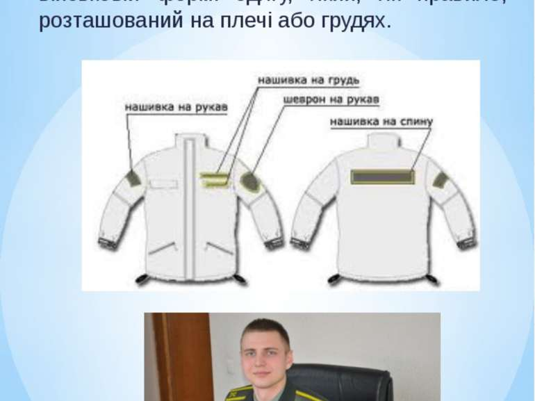 Наши вка— знак розрізнення військового звання, військового формування, вислу...