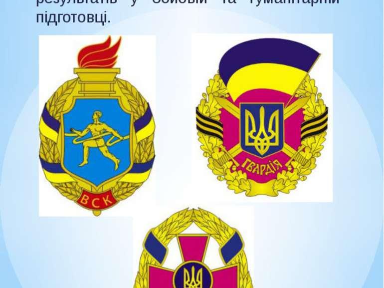 Нагрудні знаки – знаки для нагородження військовослужбовців, які відзначились...
