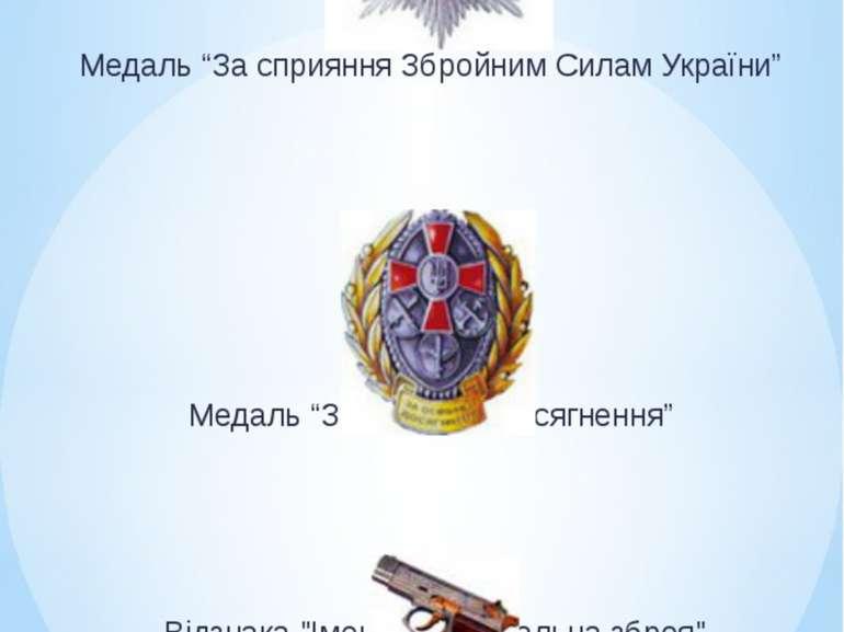 """Медаль """"За сприяння Збройним Силам України"""" Медаль """"За особисті досягнення"""" ..."""