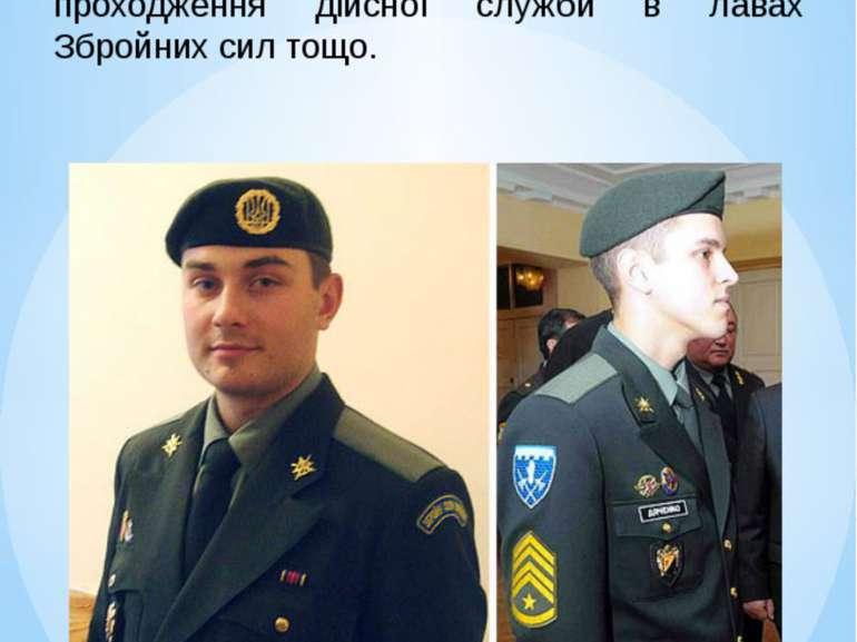 Зна ки розрі знення— знаки на форменому одязі військовослужбовців, що показу...
