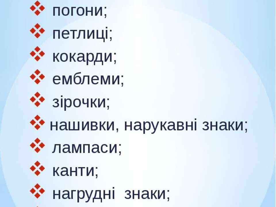 До знаків розрізнення військовослужбовців Збройних Сил України належать: пого...