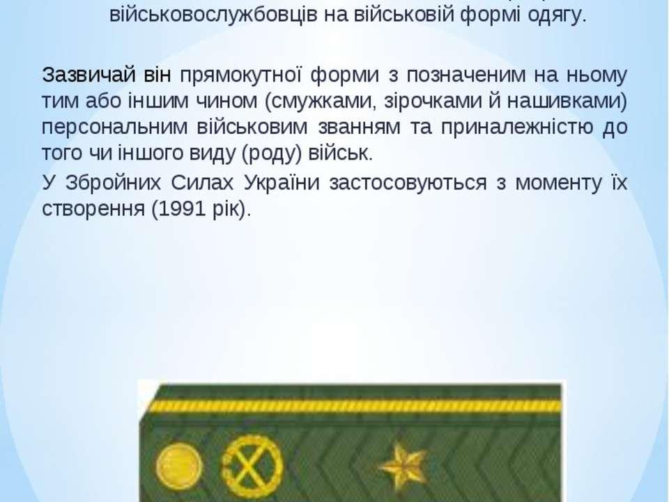 Погони Пого н— наплічний знак розрізнення військовослужбовців на військовій ...