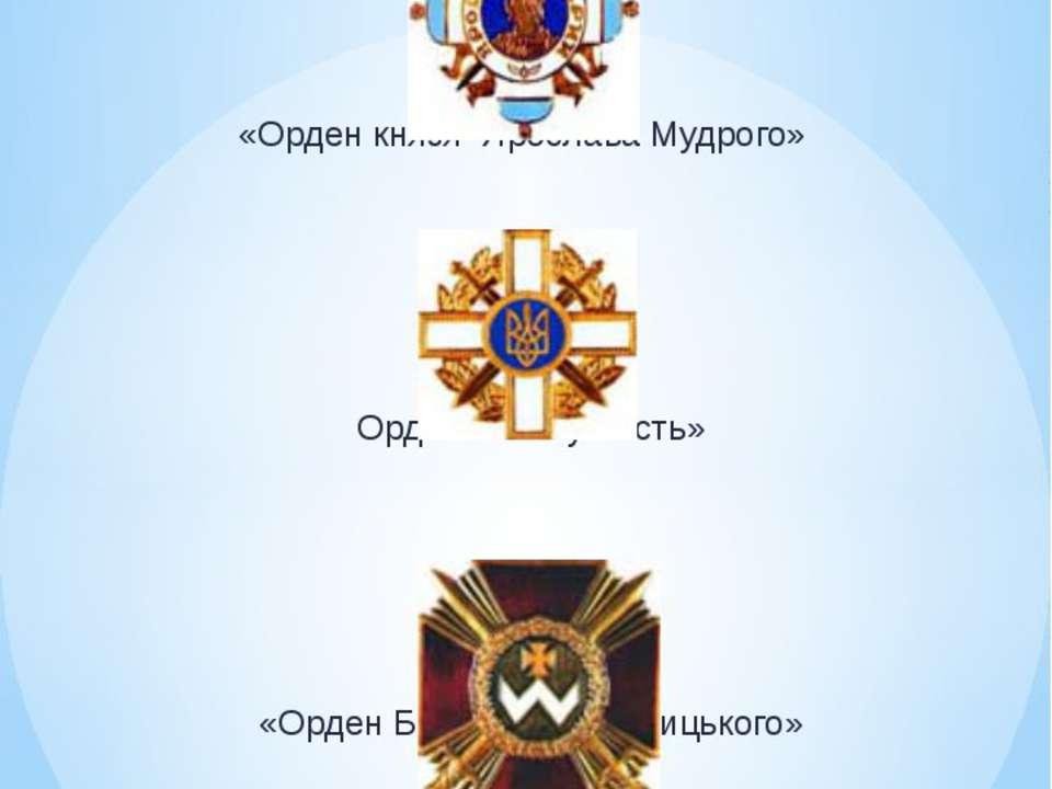 Орден – почесна нагорода (відзнака) за особливі заслуги перед державою. «Орде...
