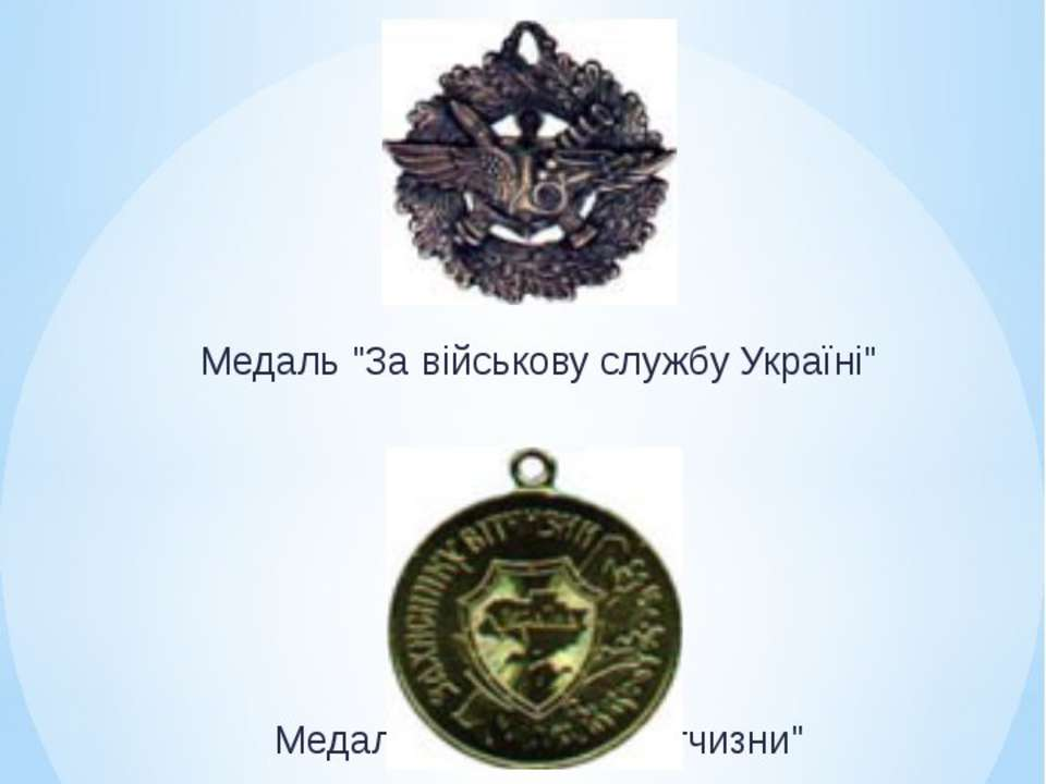 Медаль – державна нагорода (металевий знак, найчастіше округлої форми, з випу...