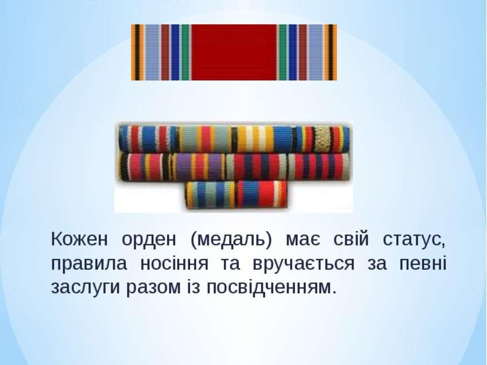 До кожного ордену (медалі) встановляється орденська стрічка, призначення для ...